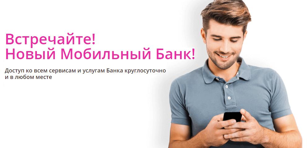 Мобильное приложение РосЕвроБанк