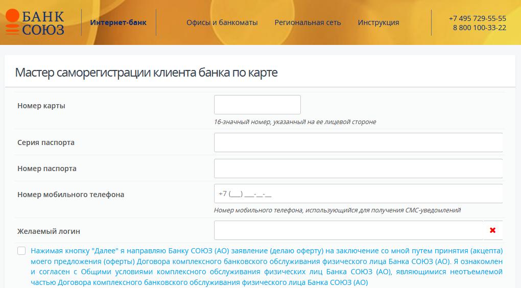 Страница регистрации личного кабинета Банка Союз