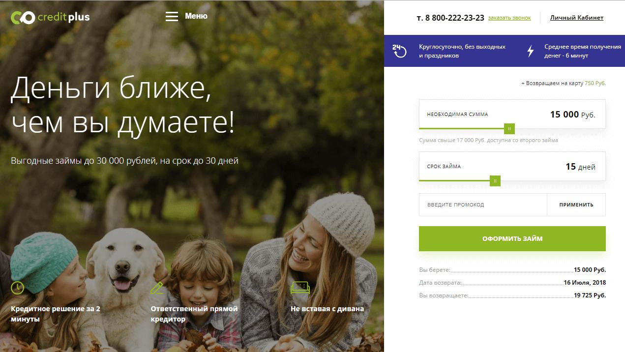 Главная страница официального сайта Кредит Плюс