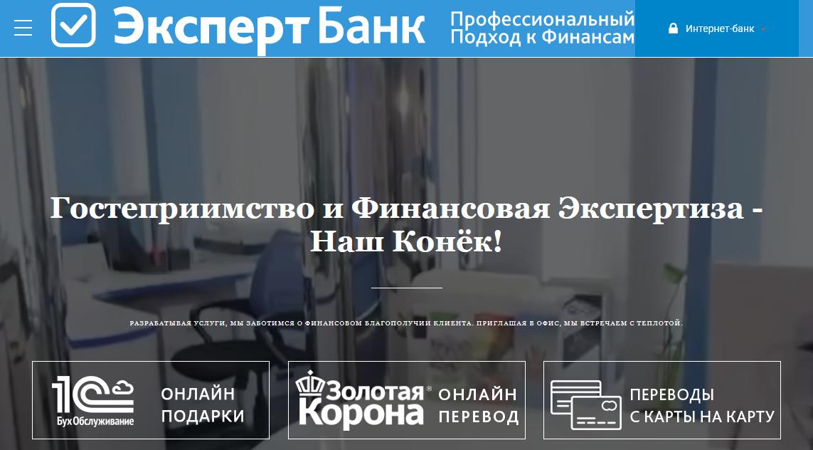 Главная страница официального сайта Эксперт Банка