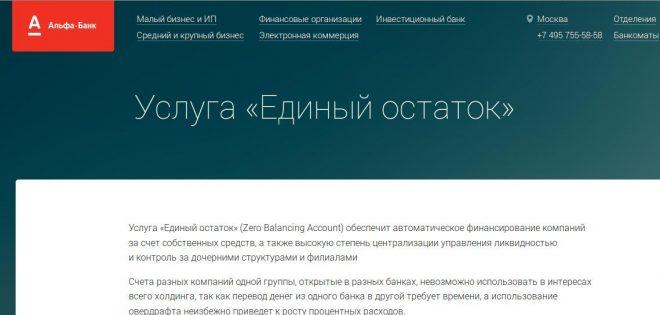 Войти в систему Альфа Клиент Онлайн на ibank.alfabank.ru