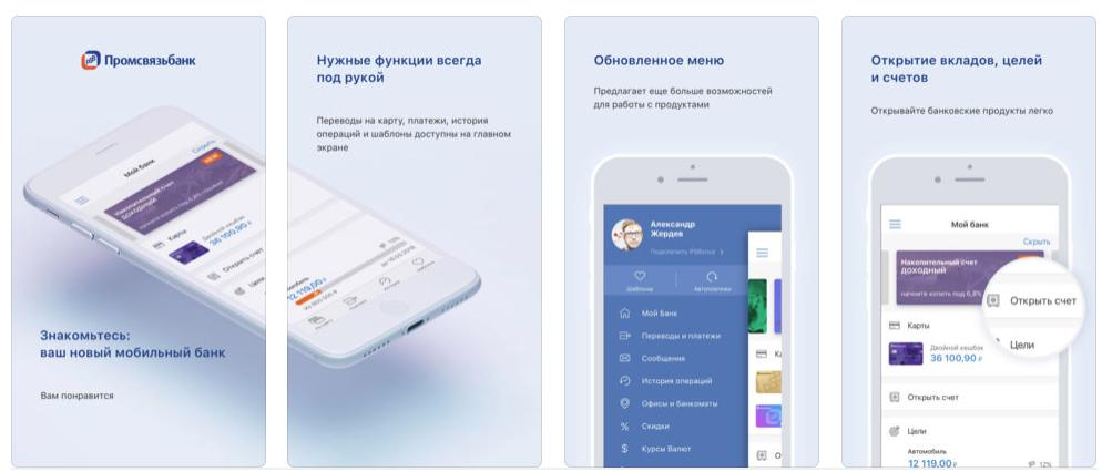 Мобильное приложение Промсвязьбанка