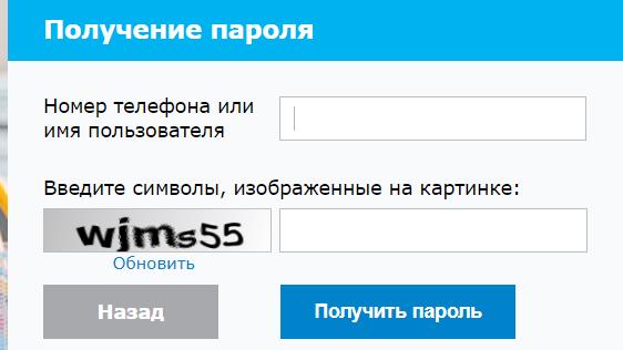 Вспомнить пароль от личного кабинета МГТС