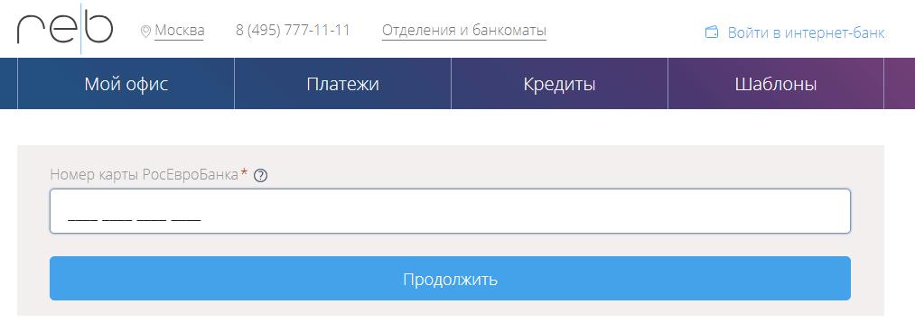 Регистрация личного кабинета в РосЕвроБанке