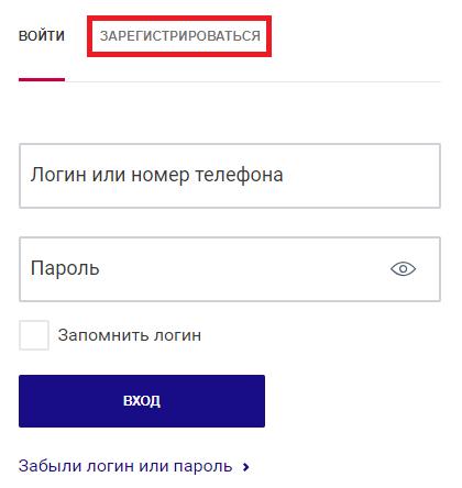 Регистрация личного кабинета Почта Банка