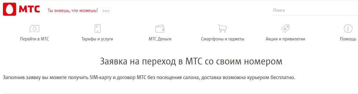 Заявление онлайн на переход на номер МТС