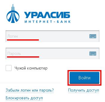 Вход в личный кабинет Уралсиб банк