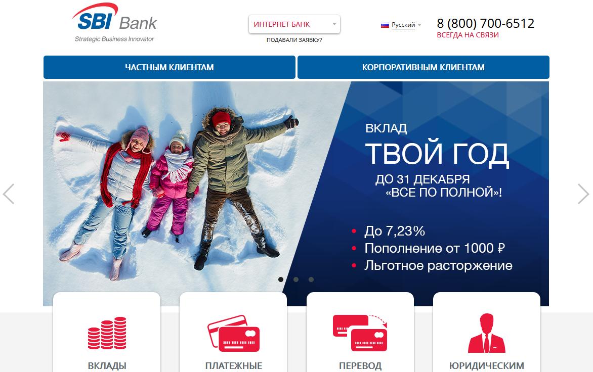 Главная страница официального сайта Яр Банка