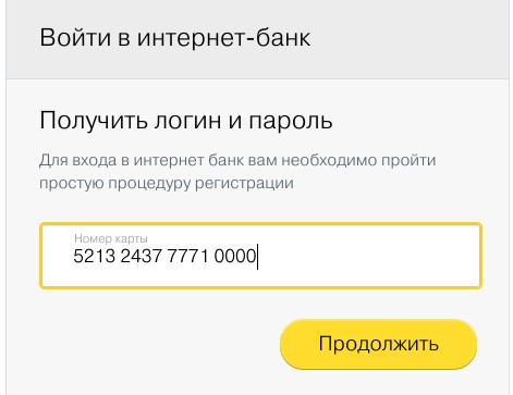 Регистрация в личном кабинете Тинькофф