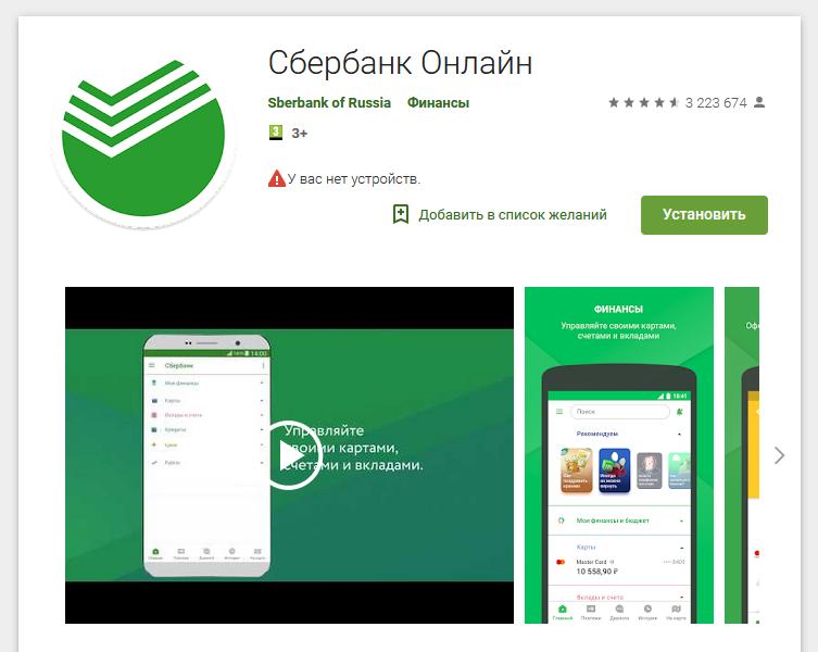 Скачать мобильное приложение Сбербанк Онлайн
