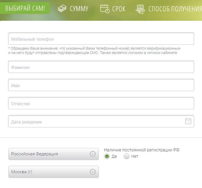 Регистрация личного кабинета Миг Кредит