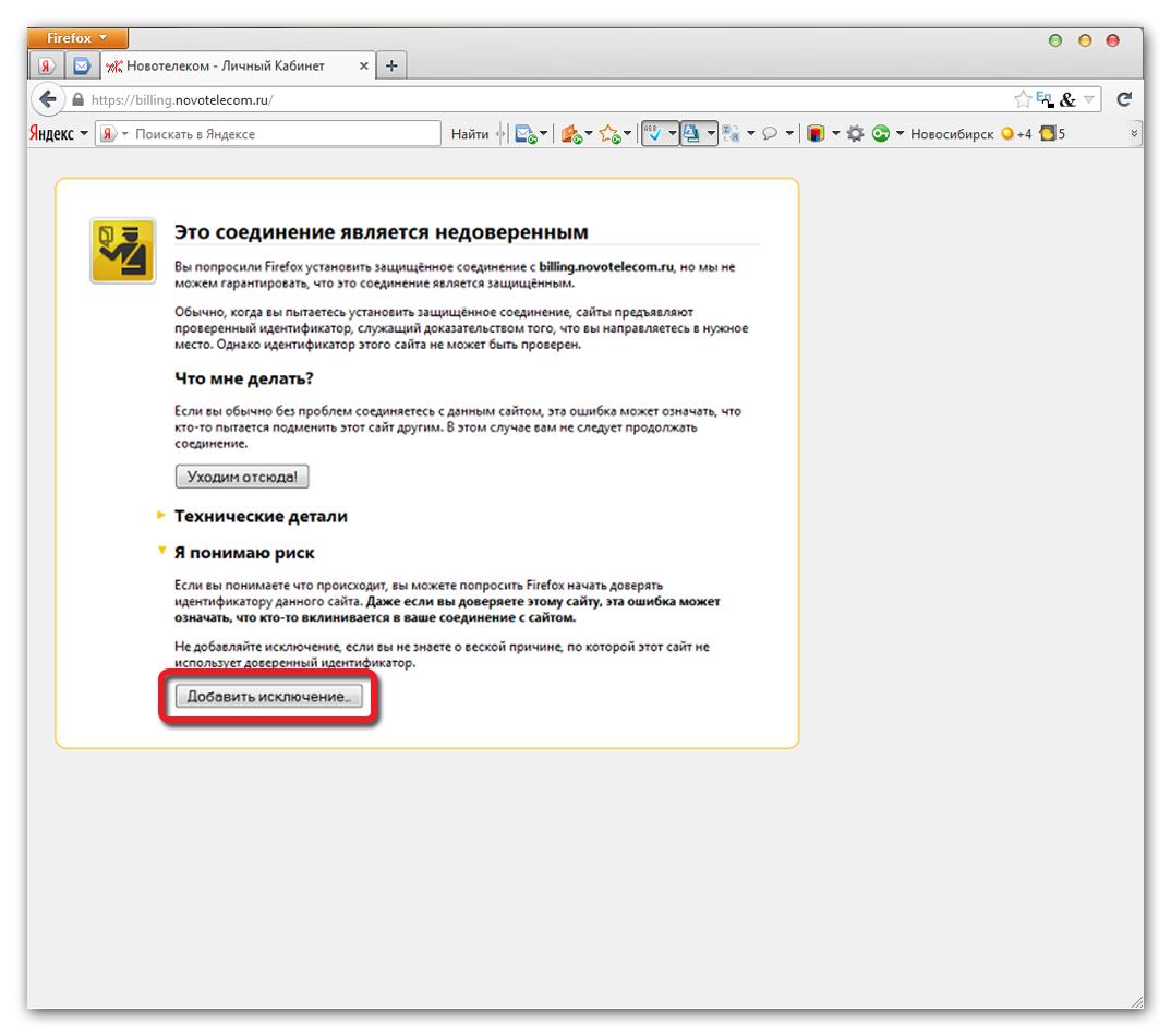 Вход в личный кабинет Новотелеком через Mozilla Firefox