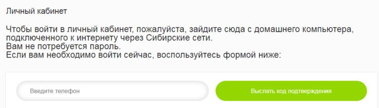 Авторизация в кабинете Сибирские сети