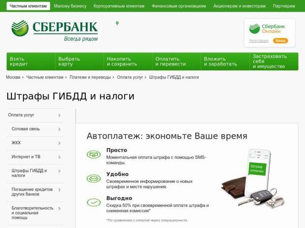 Как оплатить штраф ГИБДД череб Сбербанк Онлайн
