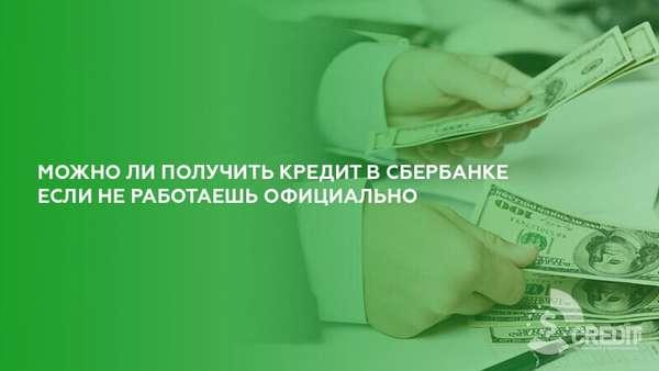 Можно ли взять кредит на взять кредит в омске без процентов