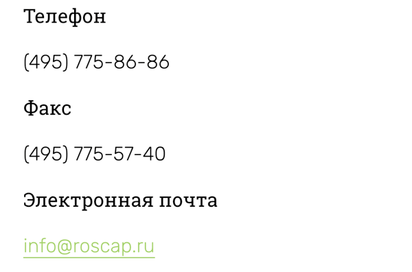 Телефон горячей линии банка Российский капитал