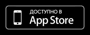 Скачать App store