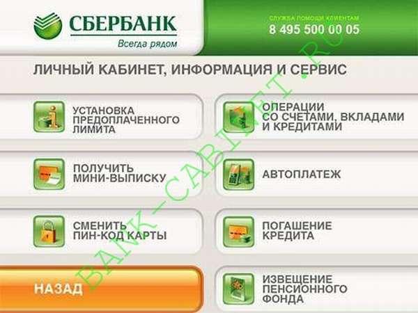 Как отключить автоплатеж через Cбербанк
