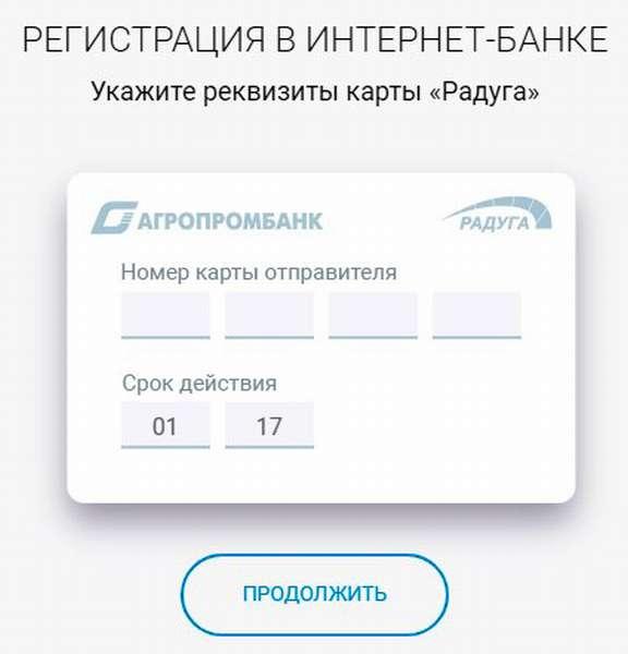 Агропромбанк интернет-банкинг: авторизация, возможности Личного кабинета