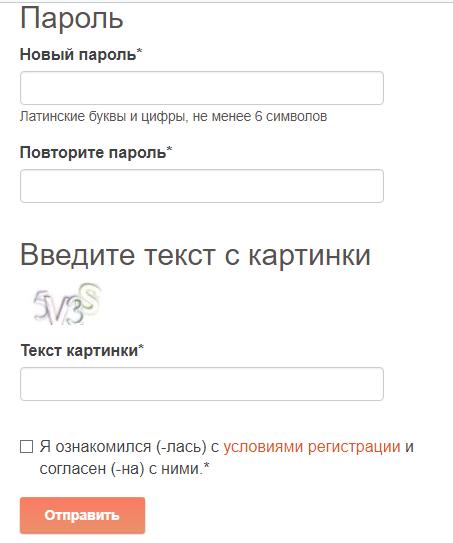 Регистрация в личном кабинете Автодор