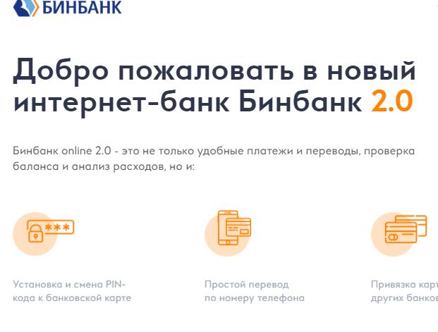 Кабинет для пользователей от Бинбанка