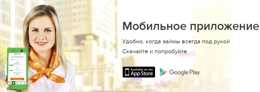 Мобильное приложение Отличные наличные