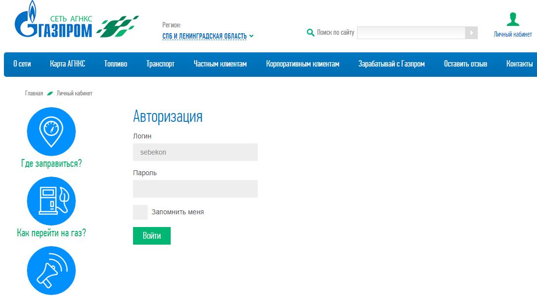 Войти в кабинет Газпром