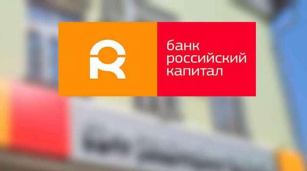Российский капитал личный кабинет