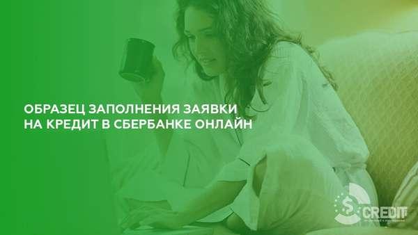 Образец заполнения заявки на кредит в Сбербанке онлайн