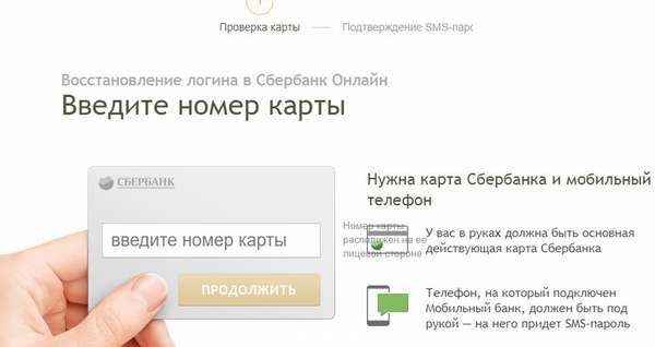 Сбербанк онлайн Томска