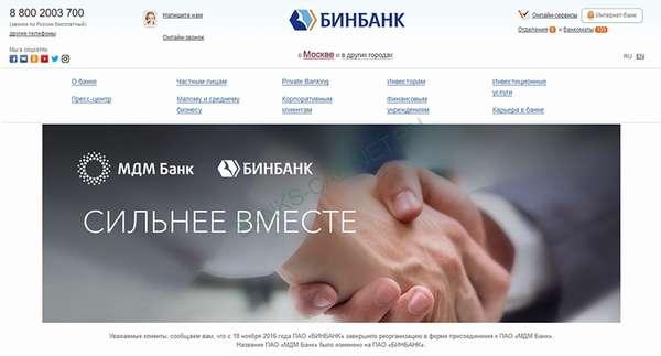 Главная страница официального сайта МДМ и Бинбанка