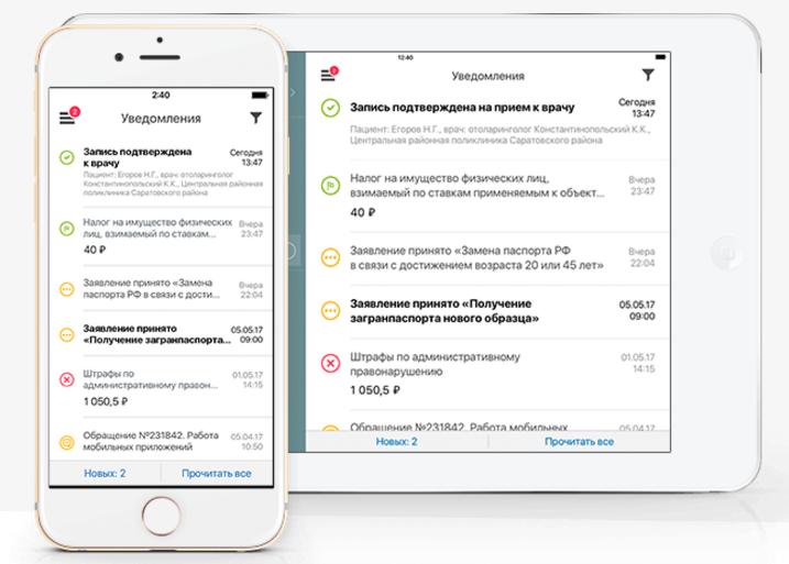 Мобильное приложение Госуслуг