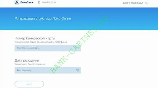 Локо банк личный кабинет регистрация, вход, скачать мобильное приложение