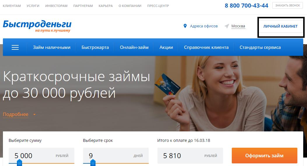 Официальный сайт компании Быстроденьги