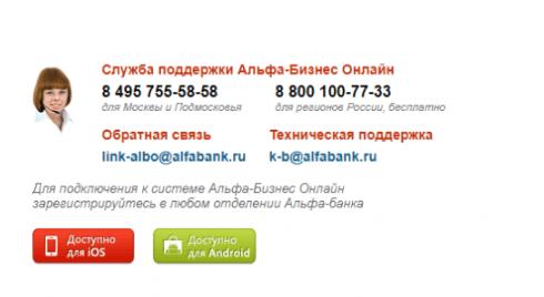 Вход в личный кабинет Альфа Бизнес Онлайн для юридических лиц