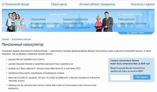 Калькулятор пенсии в России