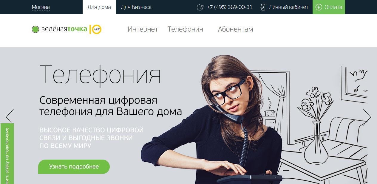 Главная страница официального сайта Зелёная точка