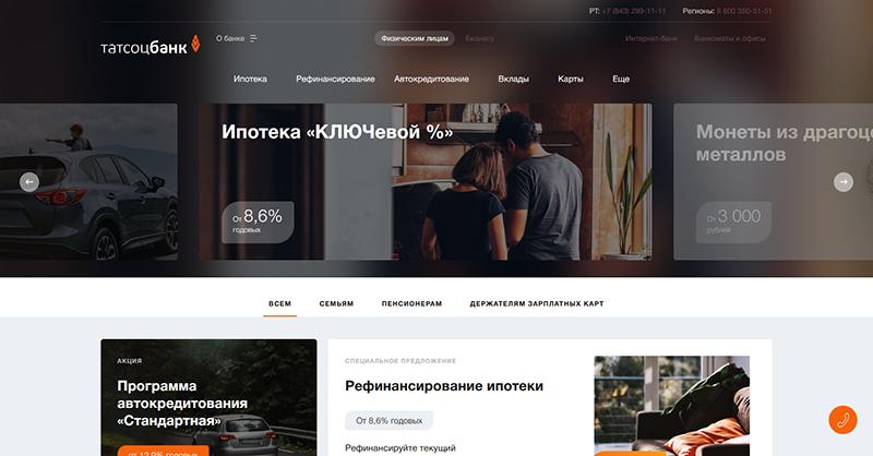 Главная страница официального сайта Татсоцбанка