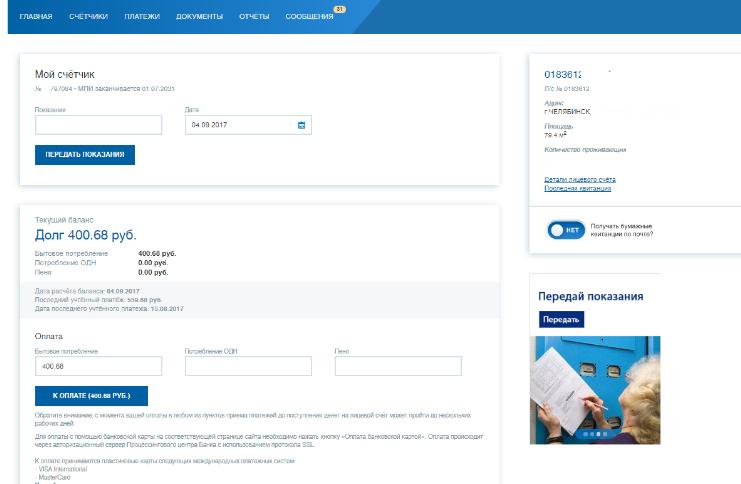 Личный кабинет на сайте esbt74.ru