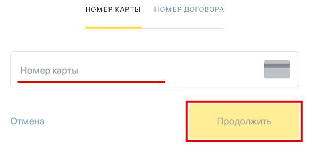 Регистрация кабинета Тинькофф банка