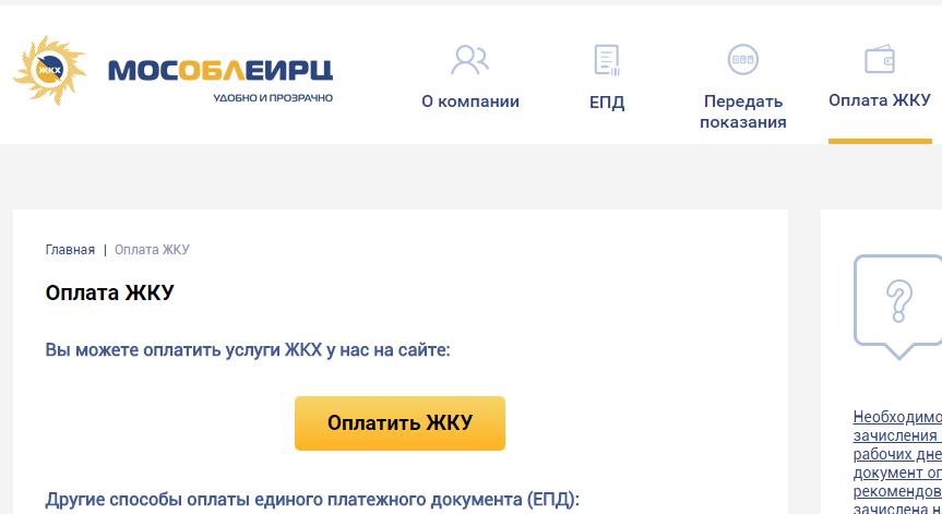Оплата за услуги электроэнергии в Московской области