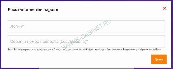 Восстановление пароля Российский капитал