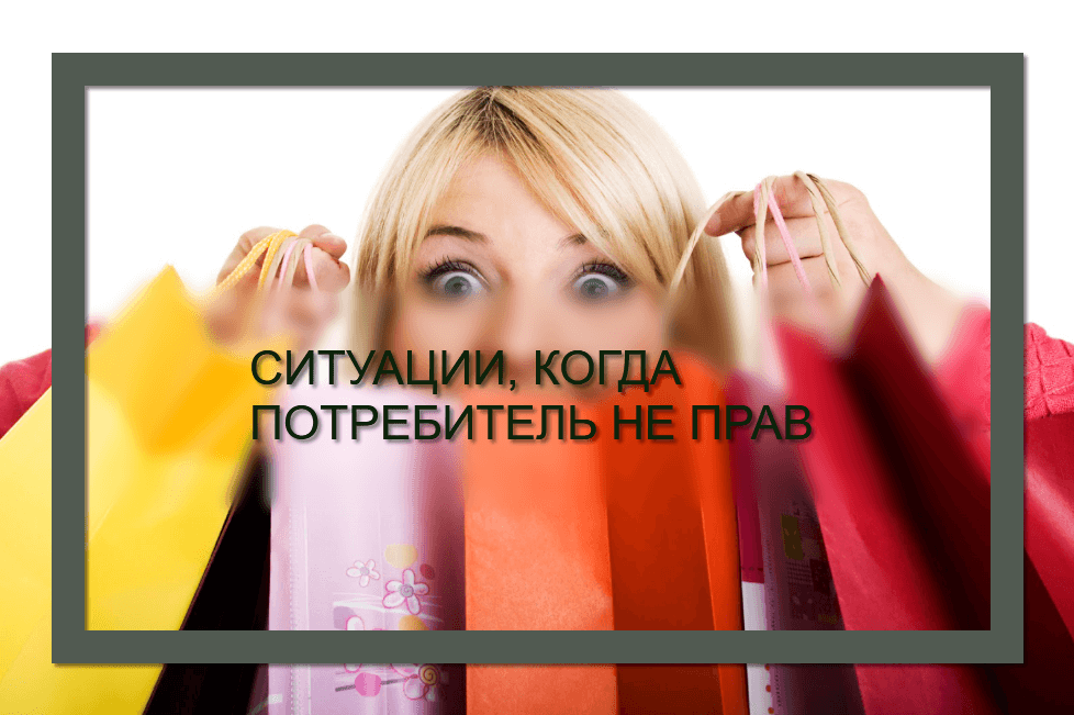 Ситуации, когда потребитель не прав