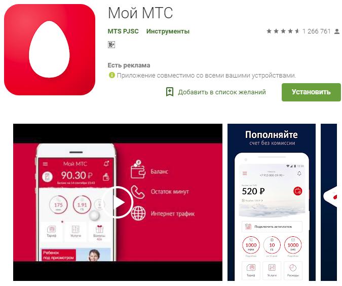 Мобильное приложение мой мтс