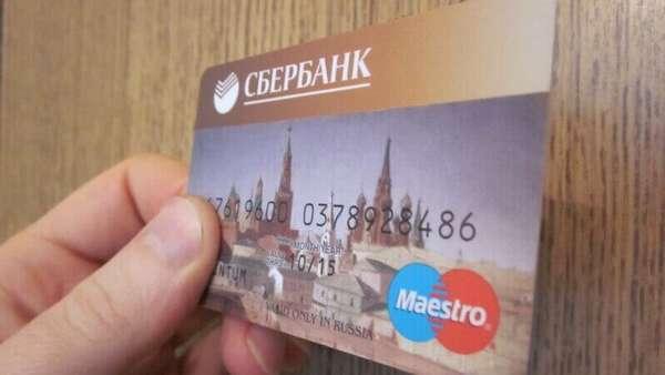 Кредитная карта Сбербанка со льготным периодом 50 дней как альтернатива займу