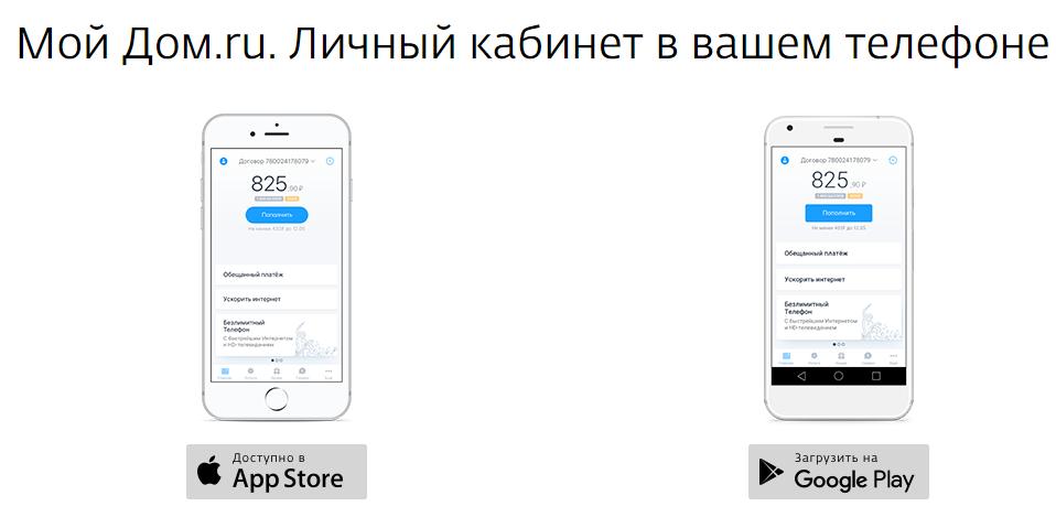 Приложение на мобильный от Интерзет