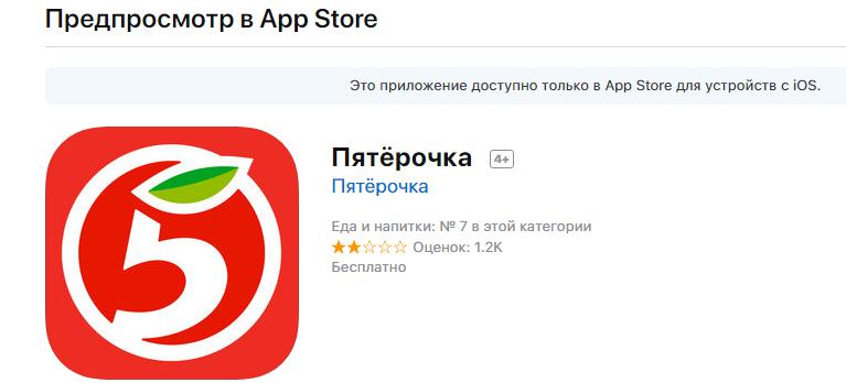 Скачать приложение Пятерочка