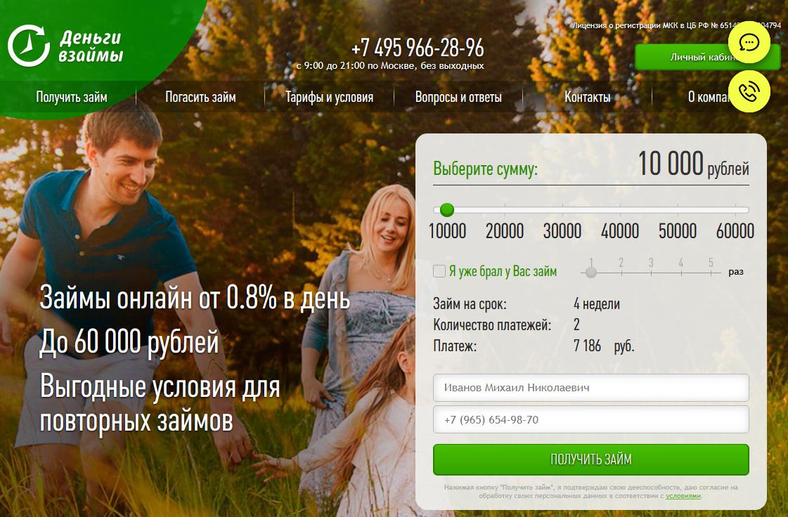 Главная страница официального сайта Деньги взаймы