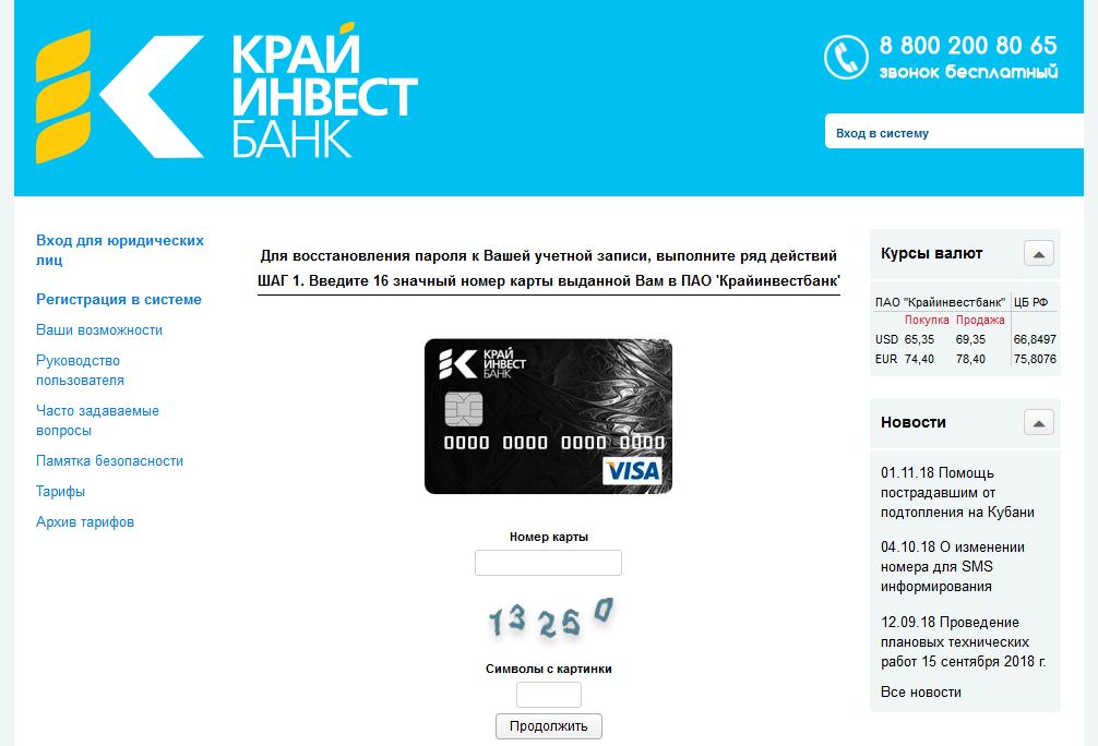 Восстановление пароля от личного кабинета Крайинвестбанка