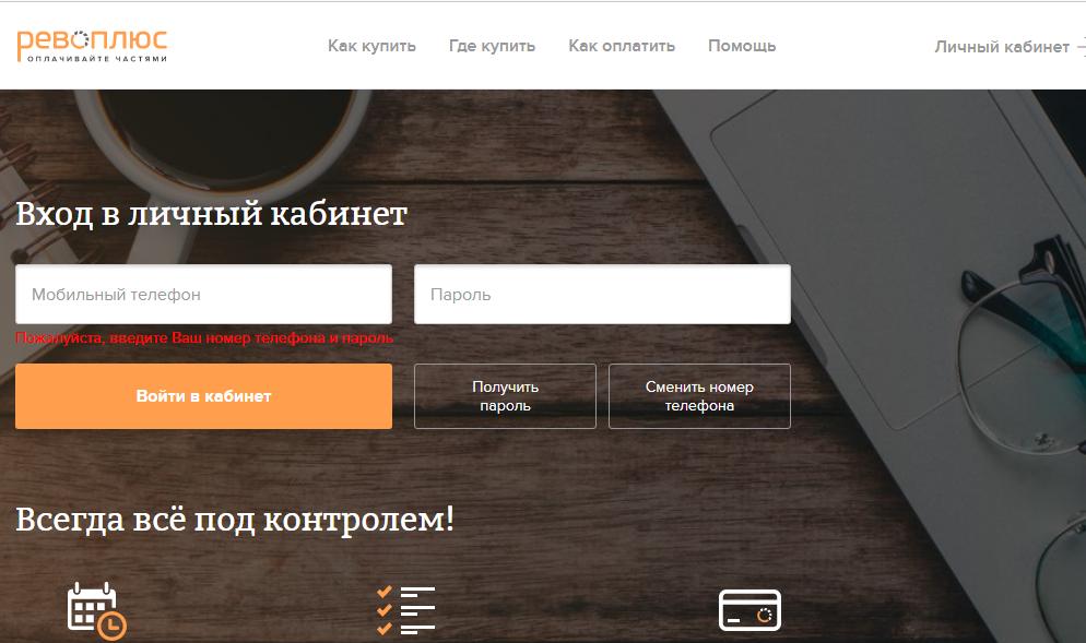 Официальный сайт сервиса Рево